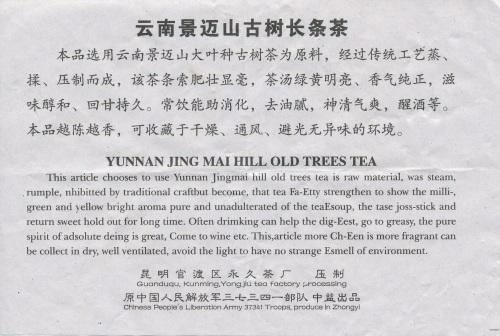 Yunnan Jingmai Hill Old Trees Tea